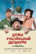 Название: Очень русский детектив-7.jpg Просмотров: 135  Размер: 13.3 Кб