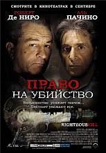 Нажмите на изображение для увеличения Название: pravo_na_ ubiystvo.jpg Просмотров: 177 Размер:28.3 Кб ID:37